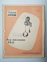 """Журнал (Бюллетень) """"Реле поплавковое РМ-51  07073.03"""" 1962 г., фото 1"""