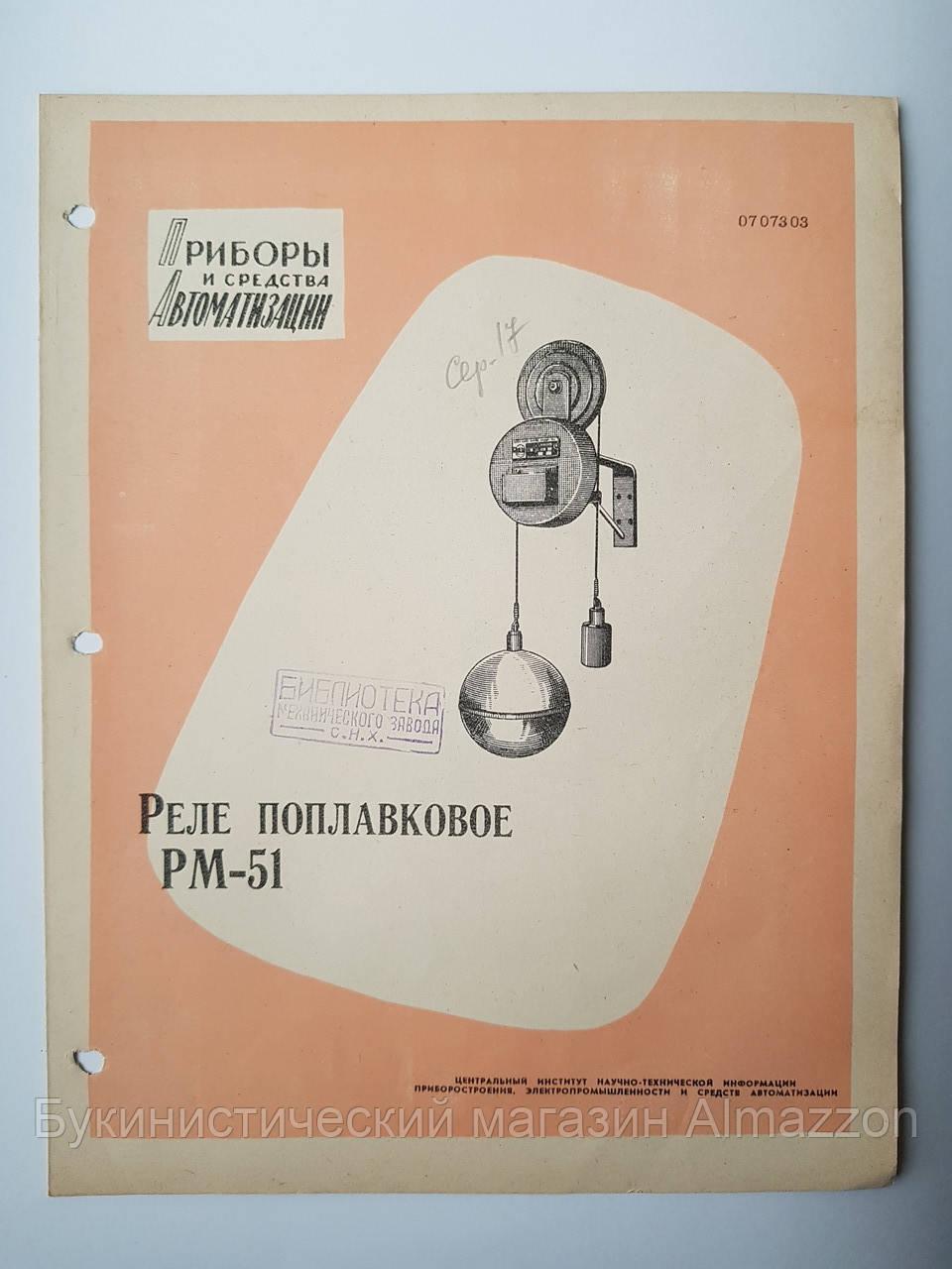 """Журнал (Бюллетень) """"Реле поплавковое РМ-51  07073.03"""" 1962 г."""