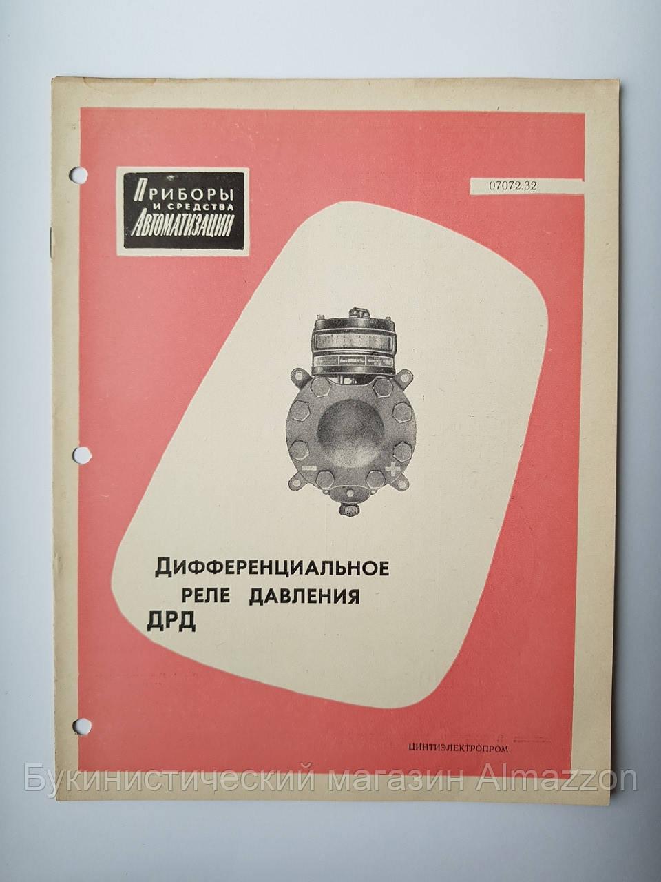 """Журнал (Бюллетень) """"Дифференциальное реле давления ДРД  07072.32"""" 1963 г."""