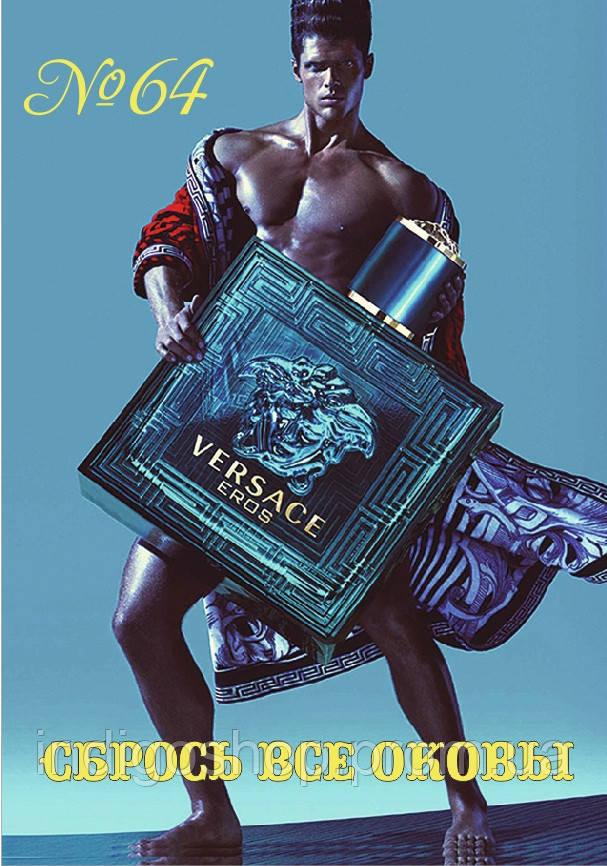 Мужские духи  Eros от Versace (100 мл)     Эрос Версаче