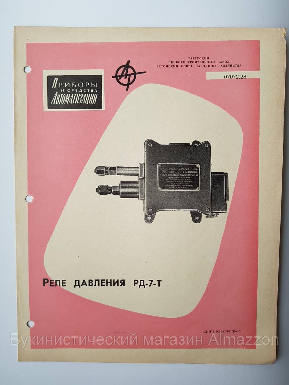 """Журнал (Бюллетень) """"Реле давления РД-7-Т  07072.28"""" 1963 г."""