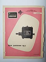 """Журнал (Бюллетень) """"Реле давления РД-3 07072.08"""" 1963 г., фото 1"""
