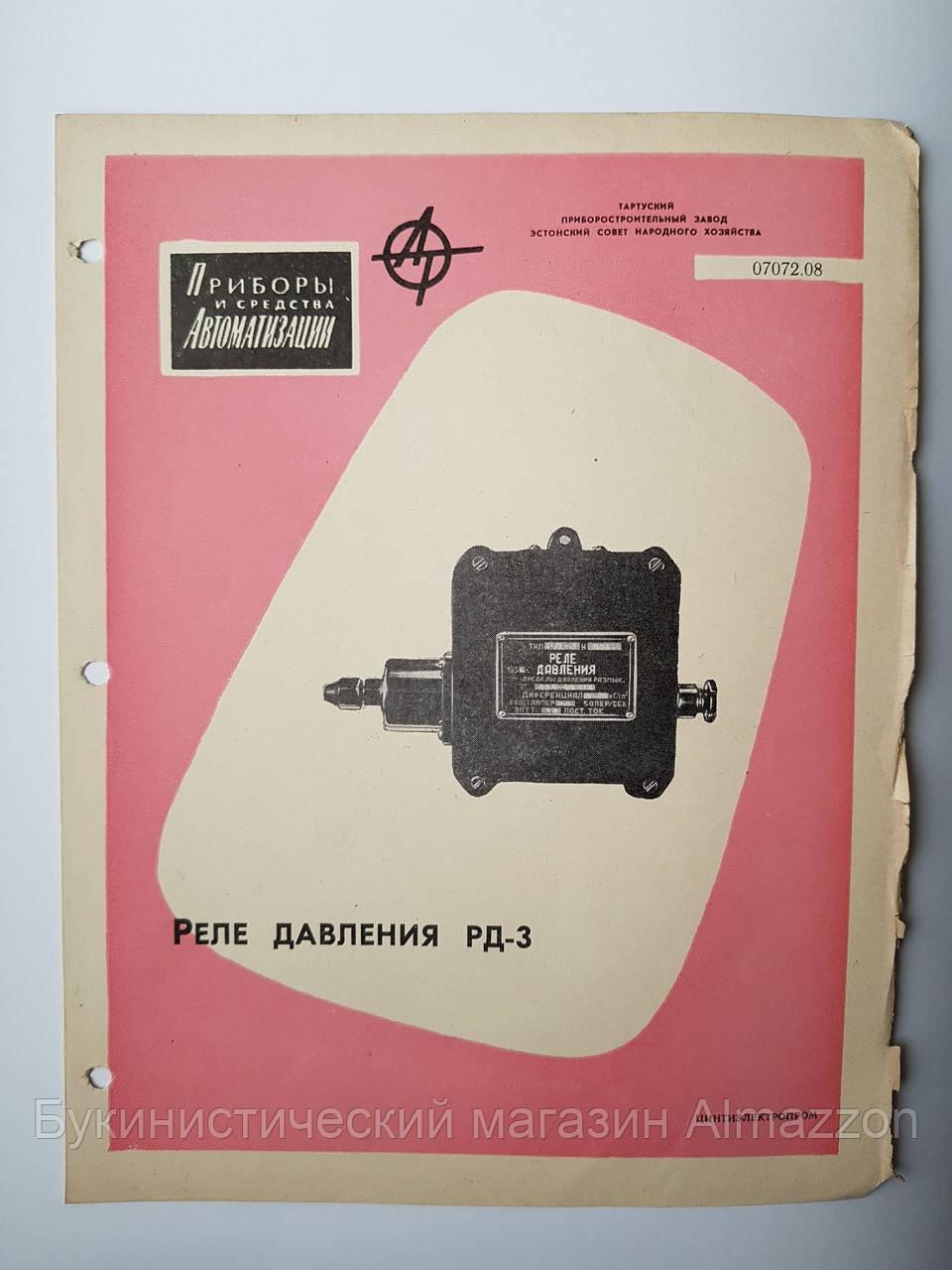 """Журнал (Бюллетень) """"Реле давления РД-3 07072.08"""" 1963 г."""