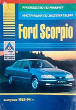 FORD SCORPIO Моделі 1985-1994 рр. випуску Керівництво по ремонту та експлуатації