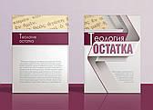 """""""Теология Остатка"""" (под ред. А. Родригес)"""