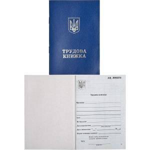 Трудовая книжка с голограммой                               TK/200, фото 2