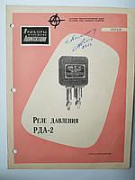 """Журнал (Бюллетень) """"Реле давления РДА-2  07072.27"""" 1963 г., фото 1"""