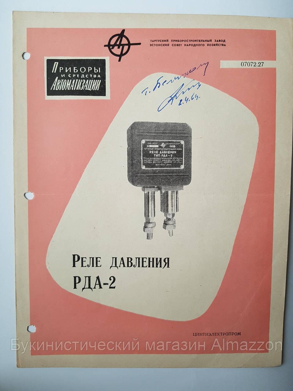 """Журнал (Бюллетень) """"Реле давления РДА-2  07072.27"""" 1963 г."""