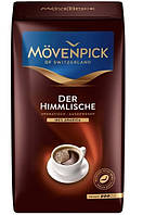 Кава зернова Movenpick Der Himmlische 500 г