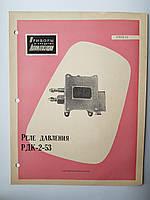 """Журнал (Бюллетень) """"Реле давления РДК-2-53  07072.13"""" 1963 г., фото 1"""