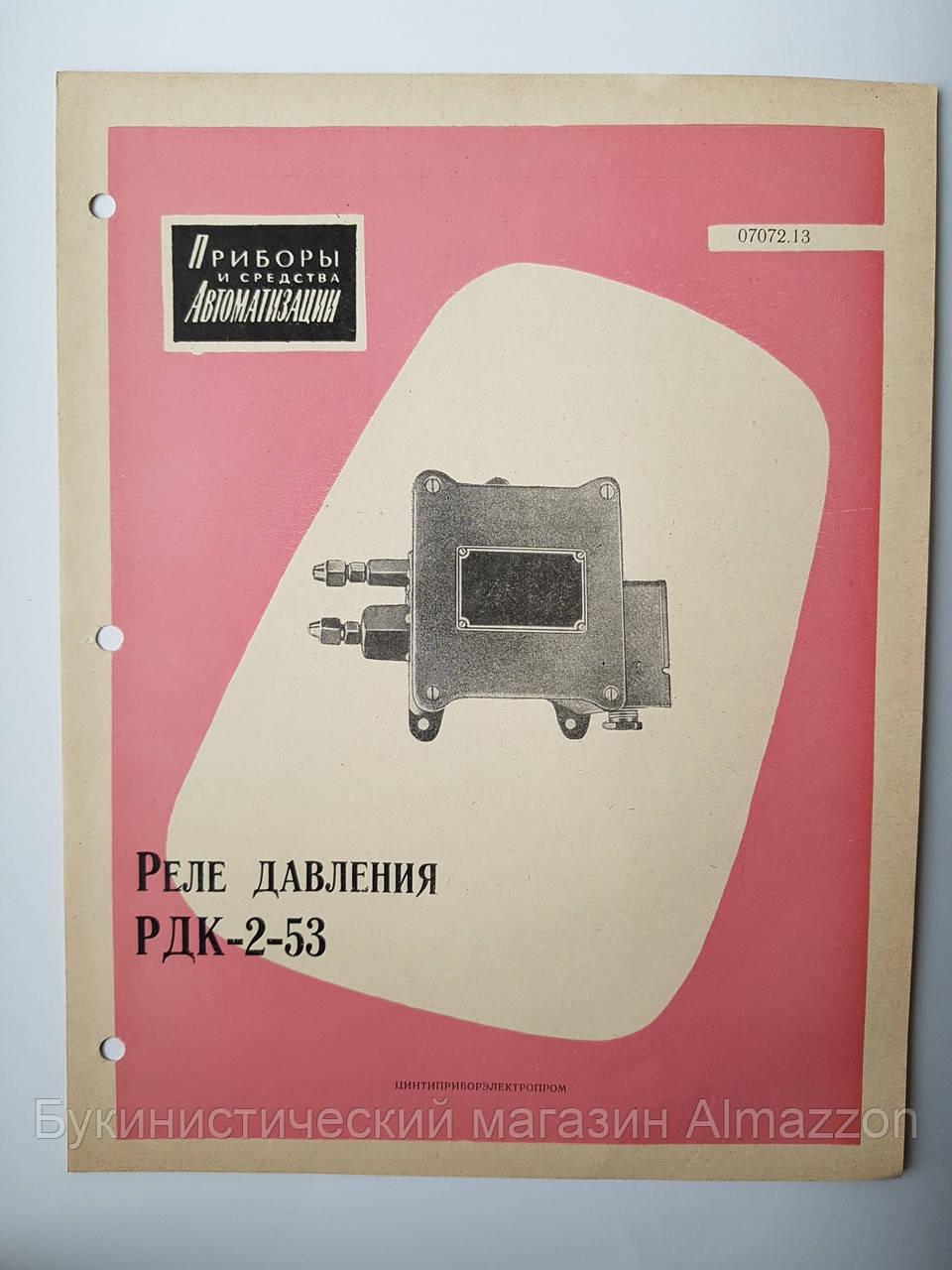 """Журнал (Бюллетень) """"Реле давления РДК-2-53  07072.13"""" 1963 г."""