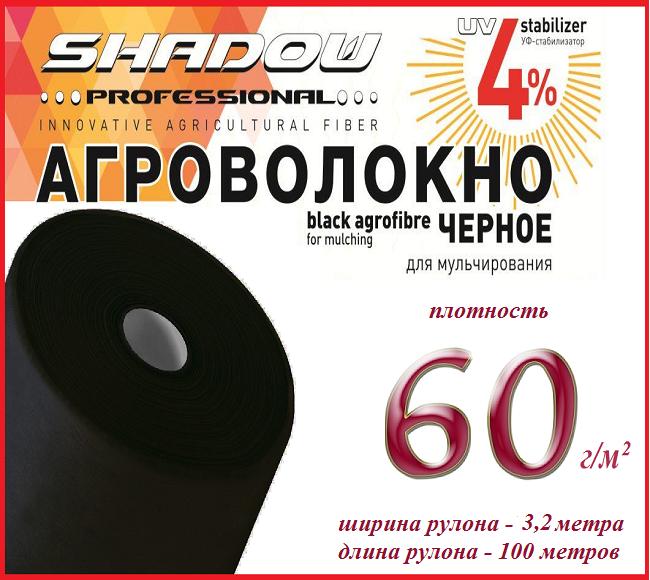 """Чёрный спанбонд """"Shadow"""" (Чехия) 60 г/м², 3.2*100 м."""
