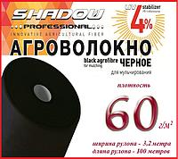 """Чёрный спанбонд """"Shadow"""" (Чехия) 60 г/м², 3.2*100 м., фото 1"""