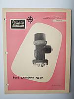 """Журнал (Бюллетень) """"Реле давления РД-5М  07072.12"""" 1963г., фото 1"""