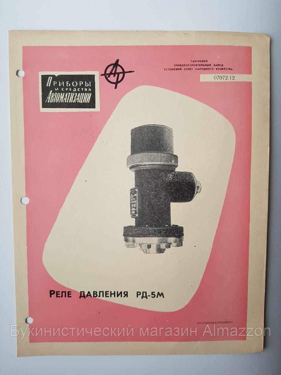 """Журнал (Бюллетень) """"Реле давления РД-5М  07072.12"""" 1963г."""