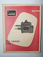 """Журнал (Бюллетень) """"Реле давления РД-6 07072.09"""" 1963г., фото 1"""