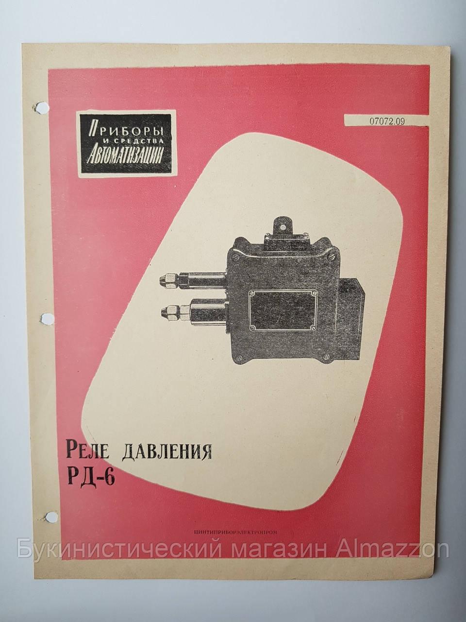 """Журнал (Бюллетень) """"Реле давления РД-6 07072.09"""" 1963г."""