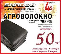 """Чёрный спанбонд """"Shadow"""" (Чехия) 50 г/м², 1.6*5 м., фото 1"""