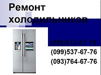 Ремонт холодильников в Новомосковске и Днепропетровской области