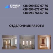 Отделочные работы в Днепре и Днепропетровской области
