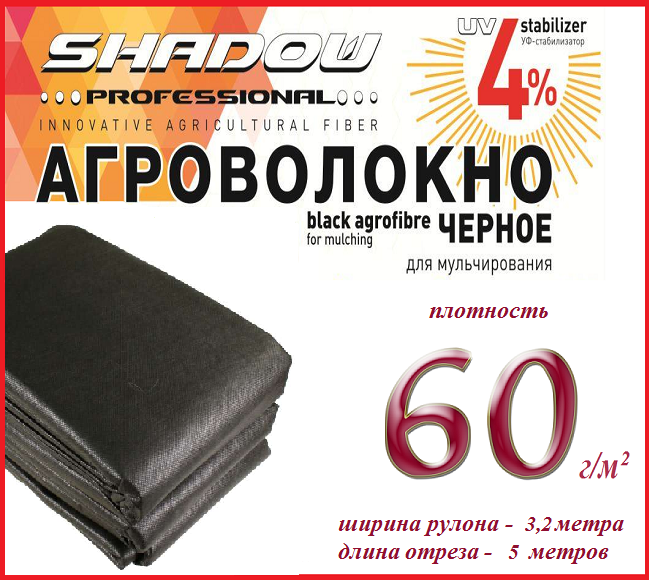 """Чёрный спанбонд """"Shadow"""" (Чехия) 60 г/м², 3.2*5 м."""