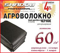 """Чёрный спанбонд """"Shadow"""" (Чехия) 60 г/м², 3.2*5 м., фото 1"""