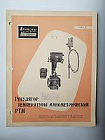 "Журнал (Бюллетень) ""Регулятор температуры манометрический РТМ  07071.47 "" 1962г., фото 1"