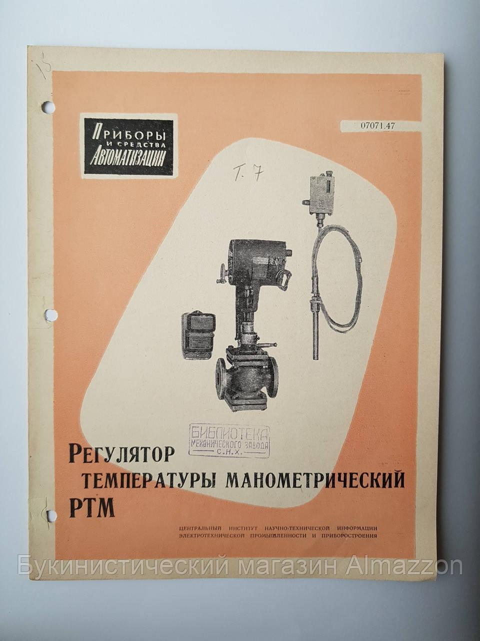 "Журнал (Бюллетень) ""Регулятор температуры манометрический РТМ  07071.47 "" 1962г."