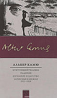 Бунтующий человек. Падение. Изгнание и царство. Записные книжки (1951-1959) Камю А.