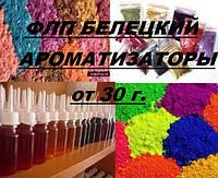 Ароматизатор Клубника 30г 60г 1000г