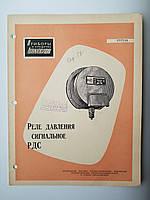 """Журнал (Бюллетень) """"Реле давления сигнальное РДС  07072.04"""" 1962г. , фото 1"""