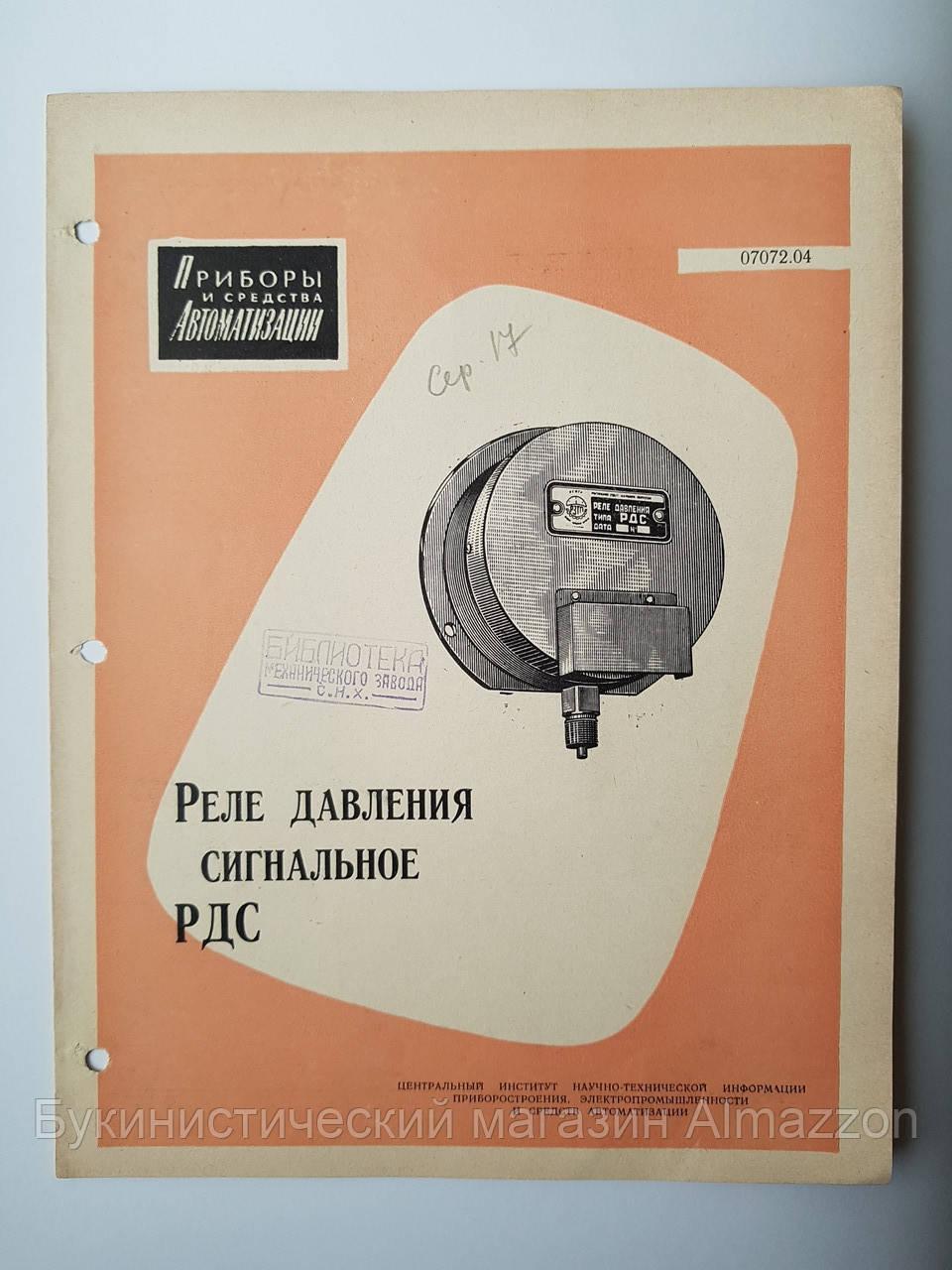 """Журнал (Бюллетень) """"Реле давления сигнальное РДС  07072.04"""" 1962г."""