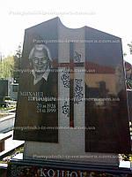 Надгробие для двоих № 44
