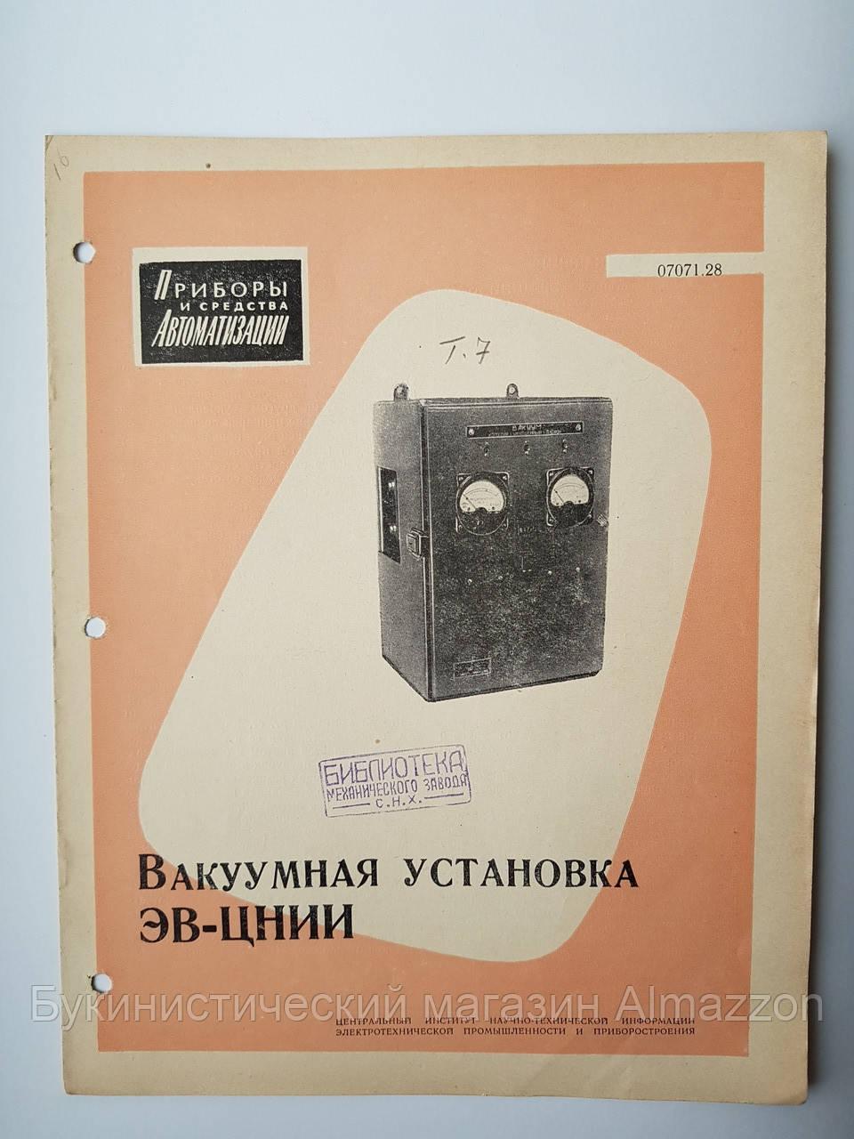 """Журнал (Бюллетень) """"Вакуумная установка ЭВ-ЦНИИ 07071.28"""" 1962 г."""
