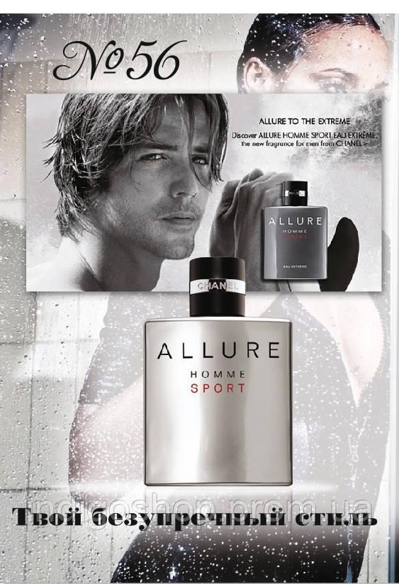 Мужские духи  Allure Homme Sport от Chanel  (100 мл)   Аллюр Хомм Спорт Шанель