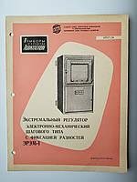 Журнал (Бюллетень) Экстремальный регулятор электронно-механический шагового типа с фиксацией разностей ЭРЭМ-1, фото 1