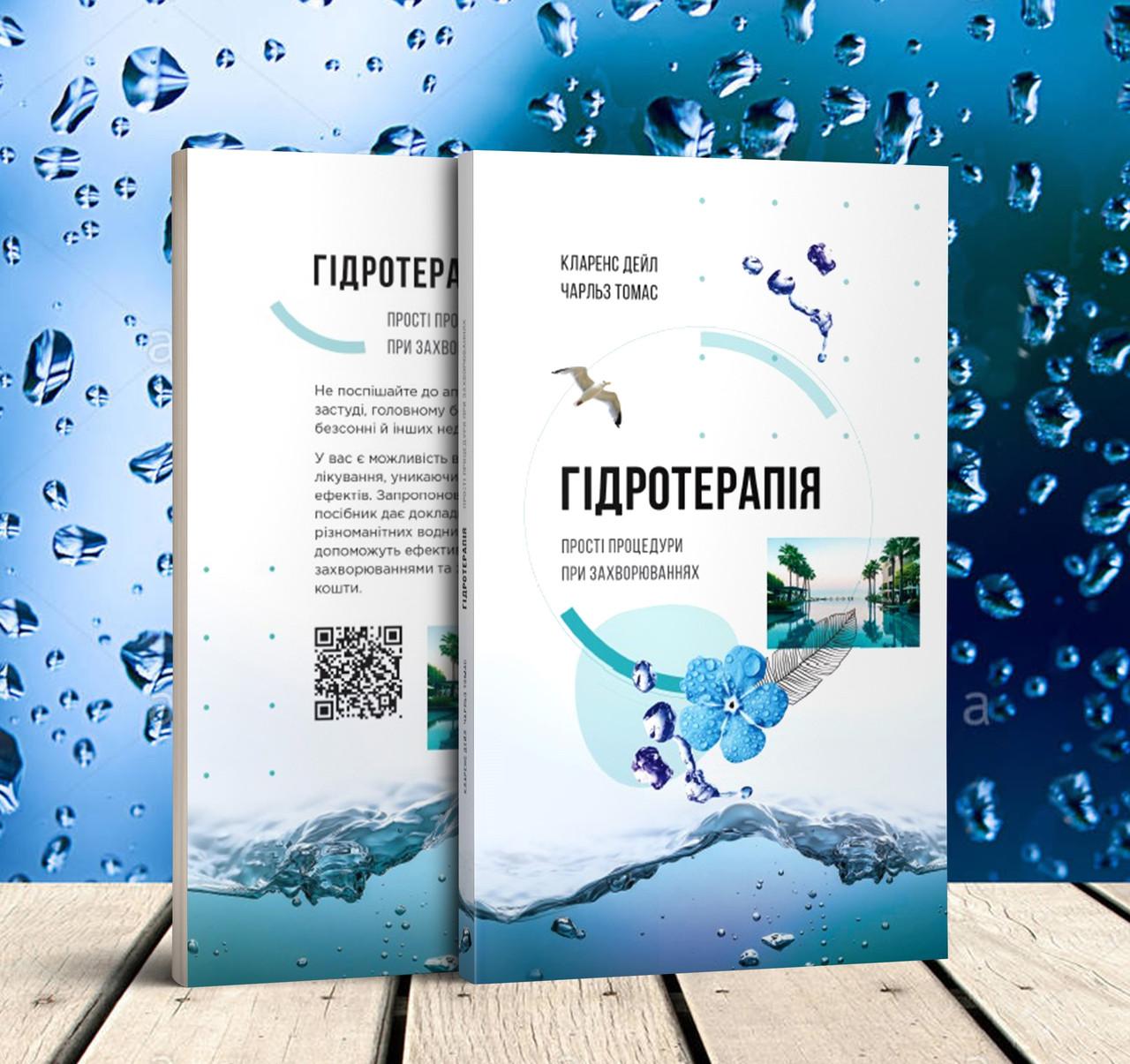 Гідротерапія – Кларенс Дейл, Чарльз Томас