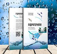 Гідротерапія Кларенс Дейл, Чарльз Томас
