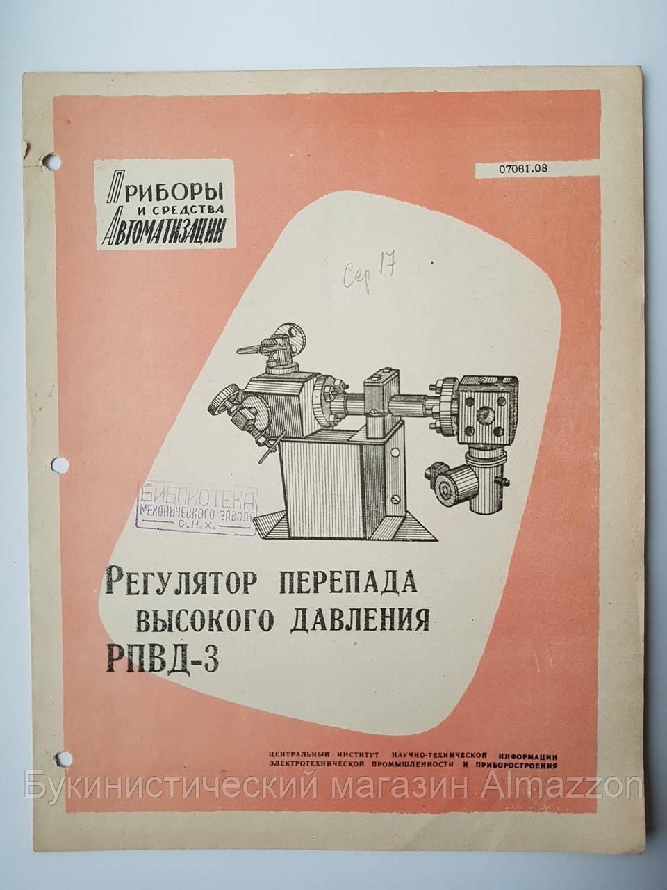 """Журнал (Бюллетень) """"Регулятор перепада высокого давления РПВД-3  07061.08"""" 1962 г."""