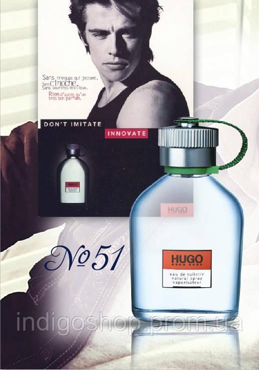 Мужские духи Hugo от Hugo Boss   (100 мл)  Хьюго Босс