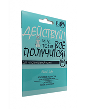 Набір для депіляції обличчя для чутливої шкіри BioWorld Secret Life 16/1