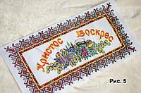 Рушник пасхальный с глитером (от 10 штук), фото 1
