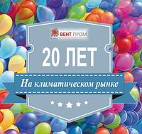 20-тилетие «БК «ВЕНТПРОМ»!
