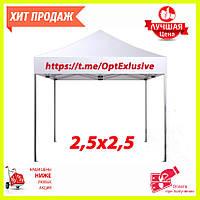 Шатер 2,5х2,5 м белый. Палатка для торговли, дачи, пляжа.