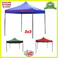 Шатер 3 х 3 м Палатка для торговли, дачи, пляжа.