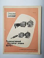 "Журнал (Бюллетень) ""Радиоактивный регулятор уровня ИУРП-1  07061.07"" 1962г., фото 1"