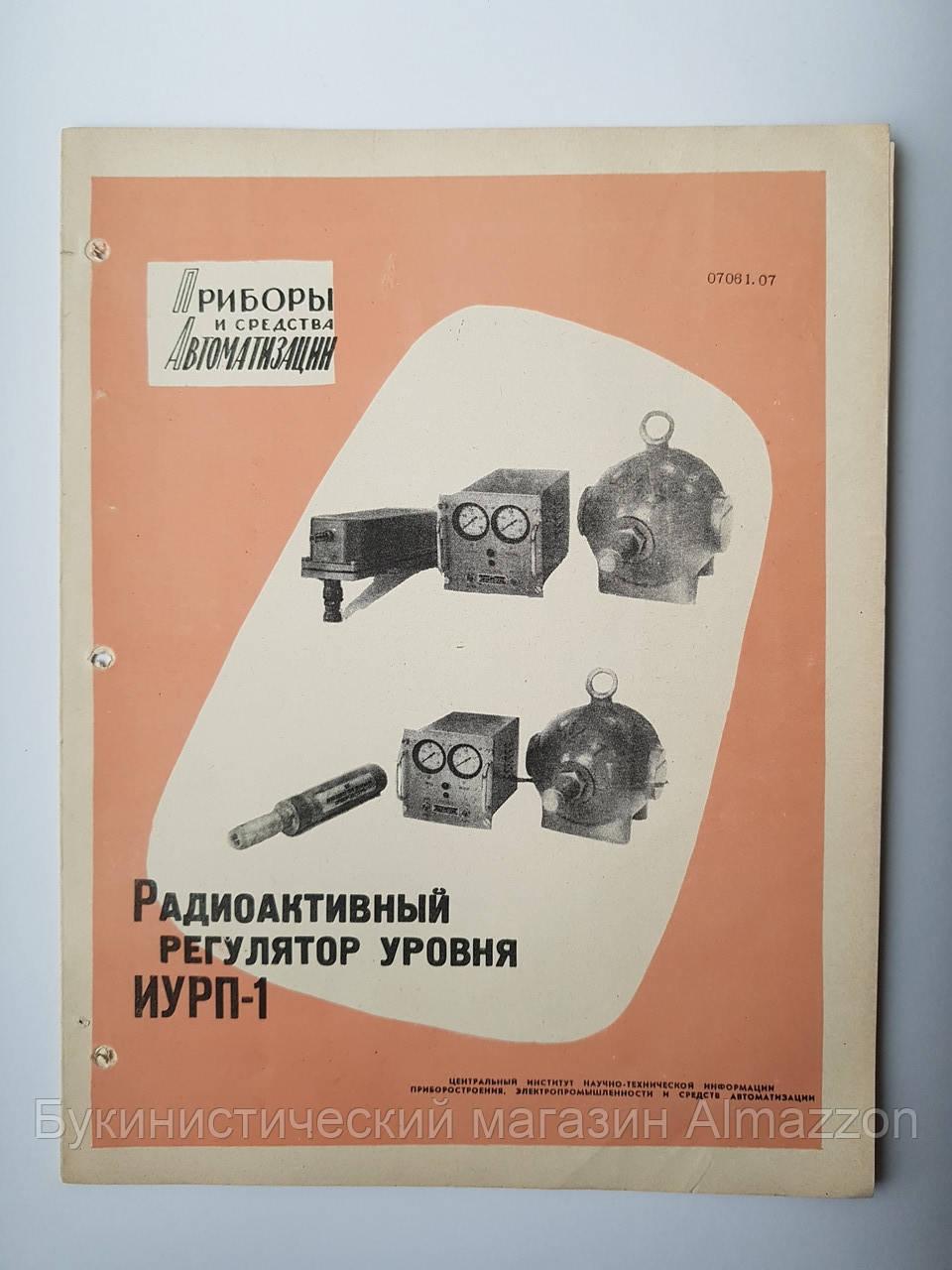 """Журнал (Бюллетень) """"Радиоактивный регулятор уровня ИУРП-1  07061.07"""" 1962г."""