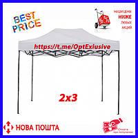 Шатер 2 х 3 м белый. Палатка для торговли, дачи, пляжа.