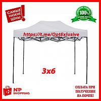 Шатер 3 х 6 м белый. Палатка для торговли, дачи, пляжа.