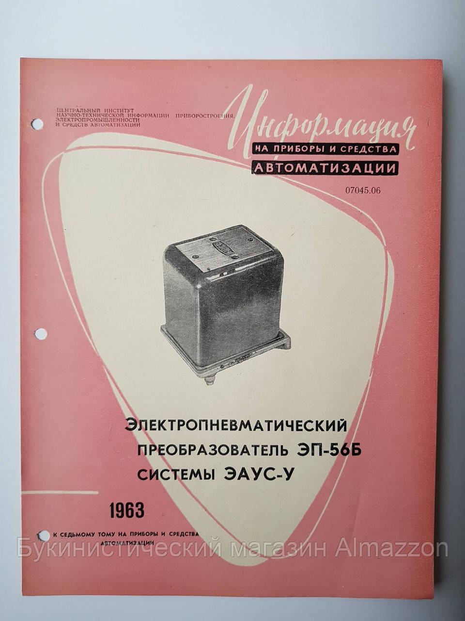 """Журнал (Бюллетень) """"Электропневматический преобразователь ЭП-56Б системы ЭАУС-У 07045.06"""" 1963г."""